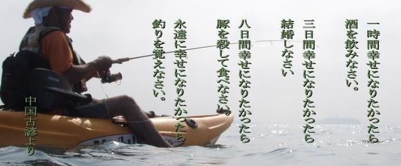 釣りバカ整体師
